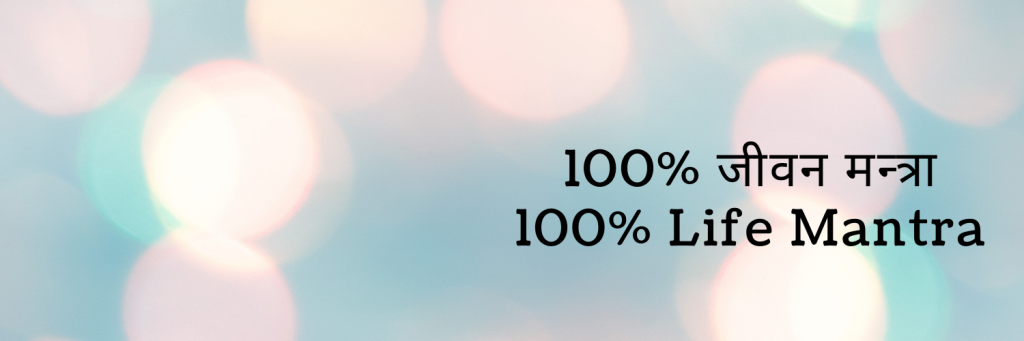 100% जीवन मन्त्रा 100% Life Mantra