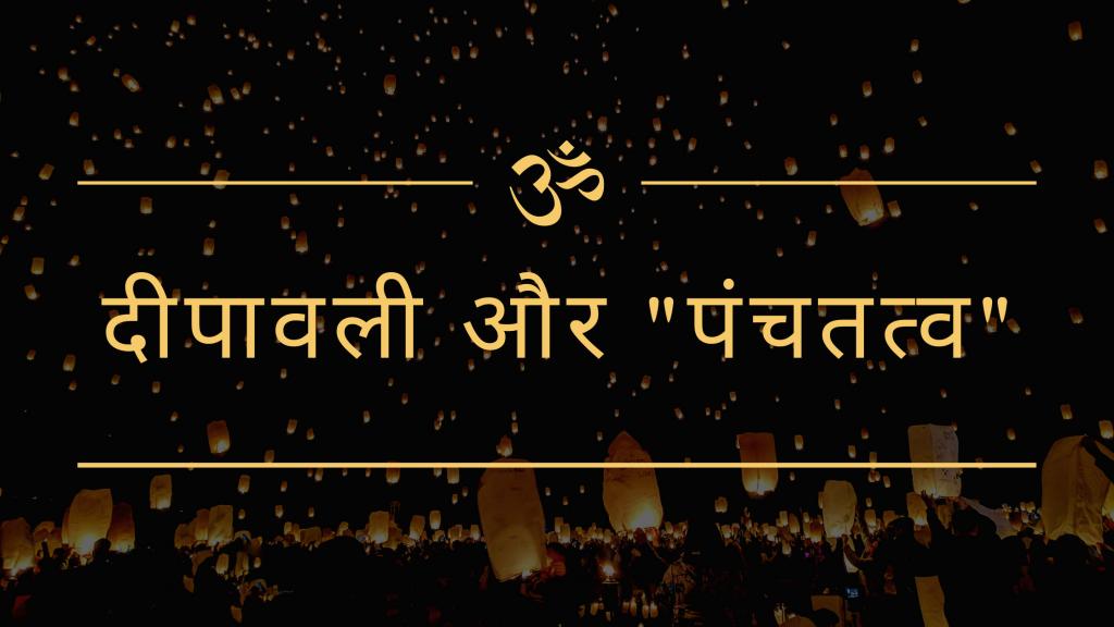 दीपावली और पंचतत्व : Deepawali and Panchtatwa