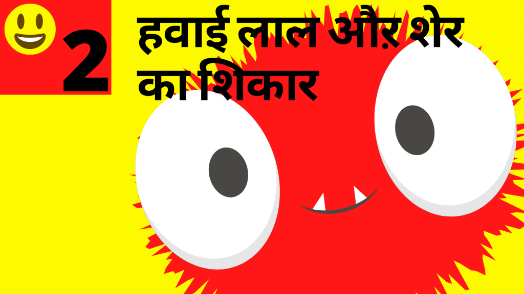 हवाई लाल के किस्से कारनामे 2 : शेर का शिकार (kisse karname)