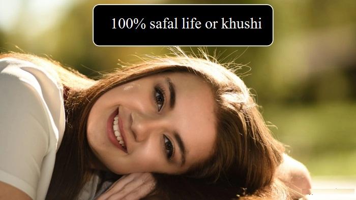 100% safal life aur khushi – एक सफ़र- 100% सफल लाइफ और खुशी की ओर : (प्रारम्भ) भाग 1